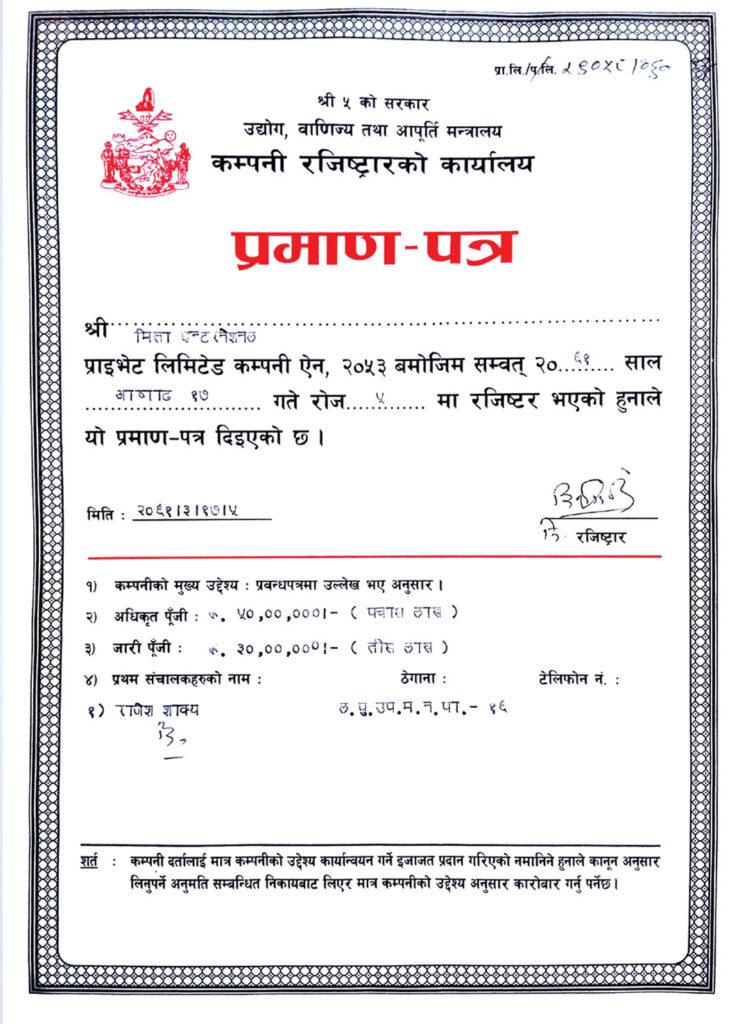 mettaInt_license2