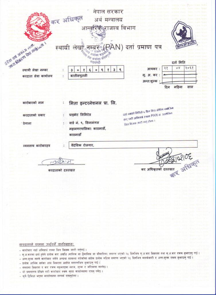 mettaInt_license3