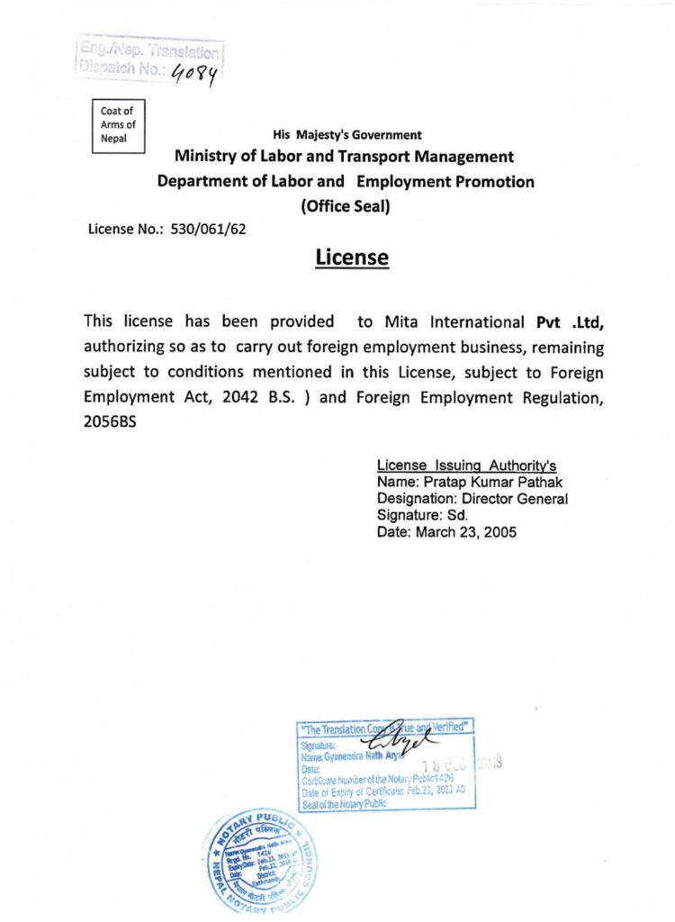 mettaInt_license4